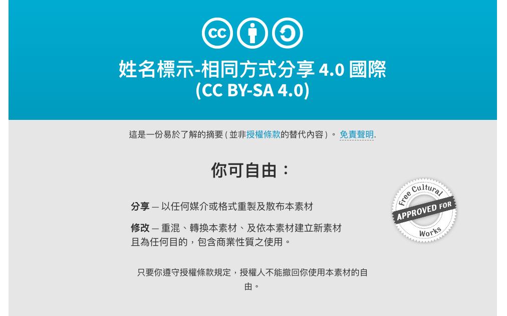 千呼萬喚始出來–CC 4.0 已有正式華語翻譯!
